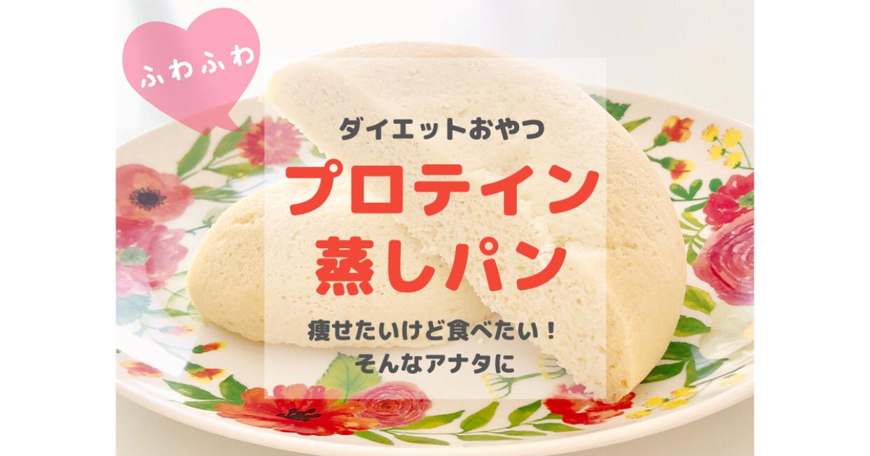 【2020完全版】世界一美味しい♡プロテイン蒸しパンレシピ 【レンジで3分】