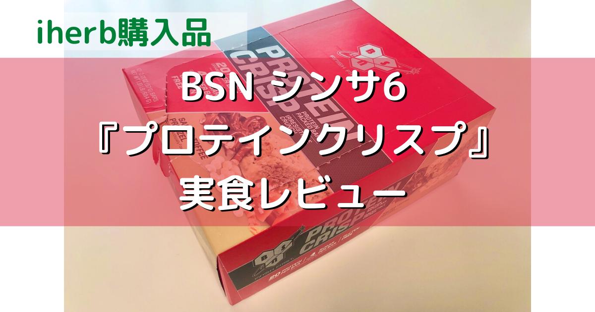 【口コミ評判】BSN(シンサ-6)の『プロテインクリスプ』実食レビュー
